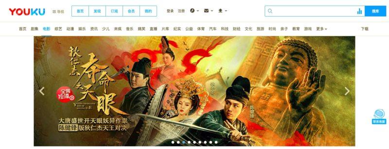 Unblock Youku in Austria