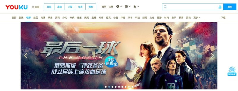 Unblock Youku in Taiwan