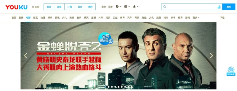 Unblock Youku in France